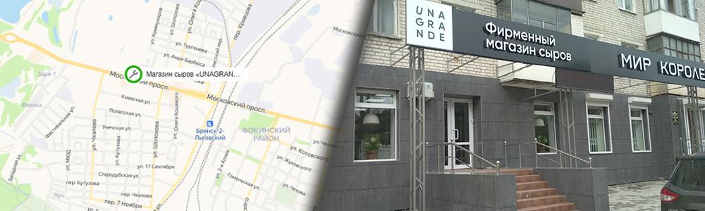 Вид на магазин сыров «Unagrande» с улицы