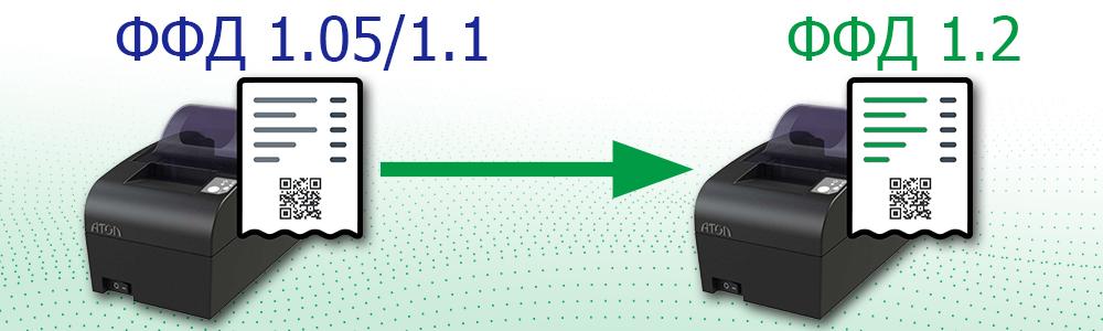 Переход на ФФД 1.2