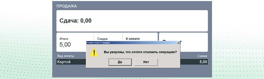 Диалоговое окно с подтверждением отмены операции