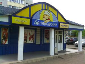 "Магазин ""Даниловский"""