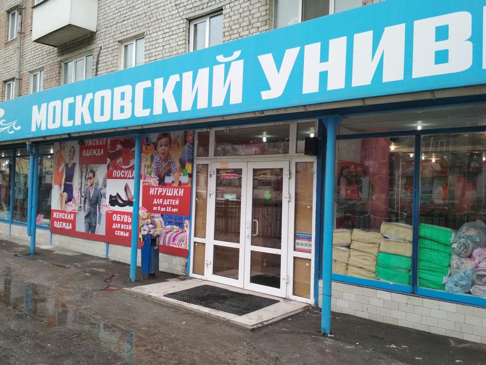 Московский магазин, вид с улицы